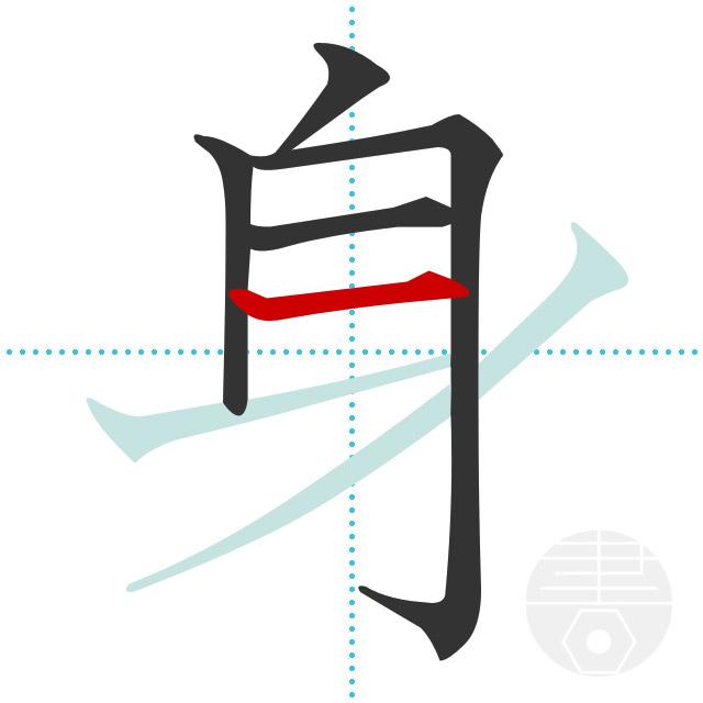 身」の書き順(画数)|正しい漢字の書き方【かくなび】