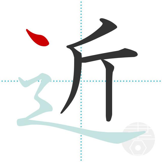 近」の書き順(画数)|正しい漢字の書き方【かくなび】