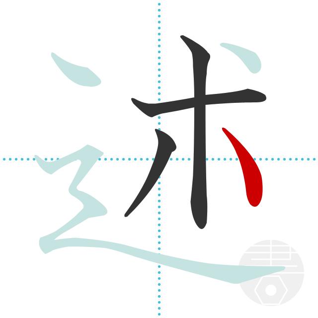 述」の書き順(画数)|正しい漢字の書き方【かくなび】