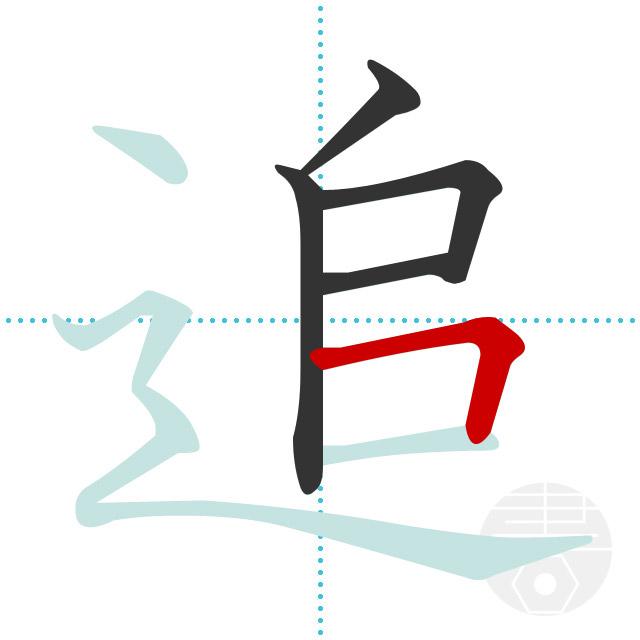 追」の書き順(画数)|正しい漢字の書き方【かくなび】