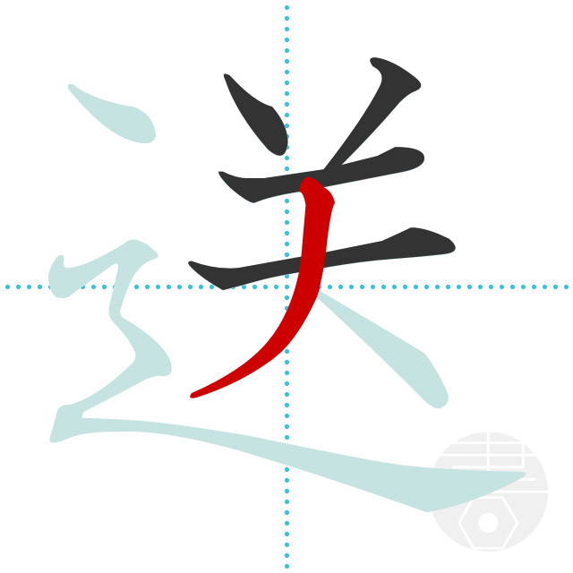 送」の書き順(画数)|正しい漢字の書き方【かくなび】