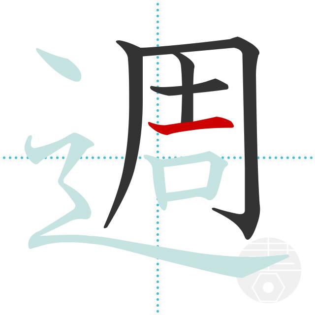 週」の書き順(画数) 正しい漢字の書き方【かくなび】