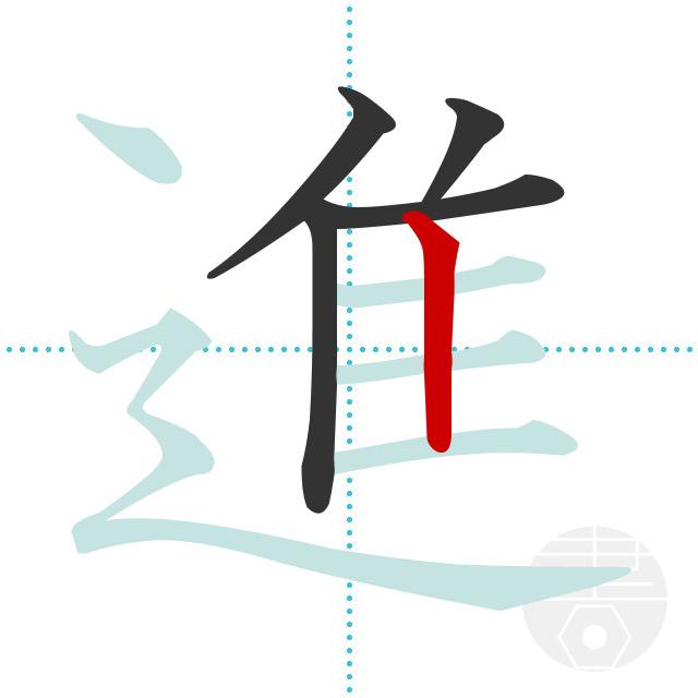 進」の書き順(画数)|正しい漢字の書き方【かくなび】