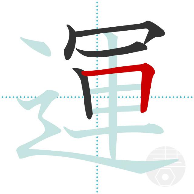運」の書き順(画数)|正しい漢字の書き方【かくなび】