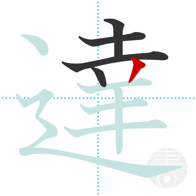 達」の書き順(画数)|正しい漢字の書き方【かくなび】
