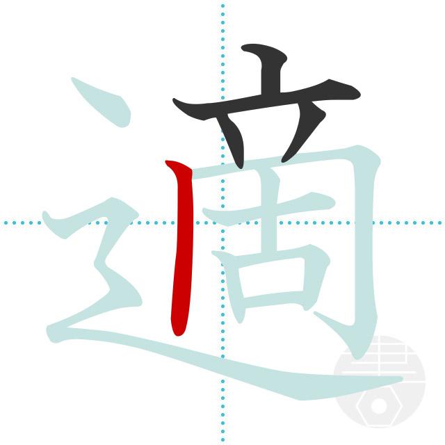 適」の書き順(画数)|正しい漢字の書き方【かくなび】