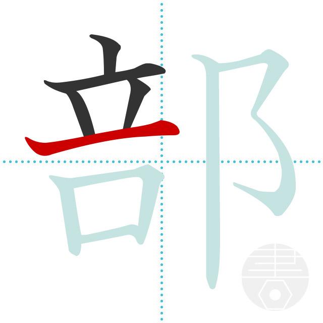 部」の書き順(画数)|正しい漢字の書き方【かくなび】