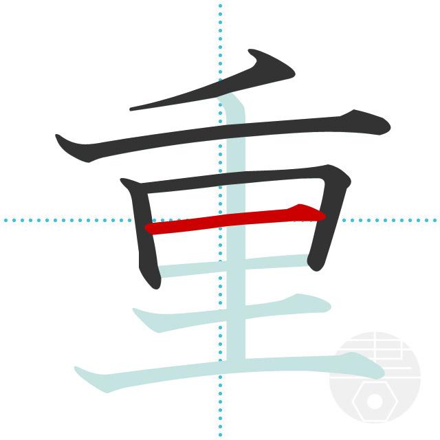 重」の書き順(画数)|正しい漢字の書き方【かくなび】