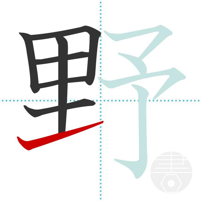 野」の書き順(画数)|正しい漢字...
