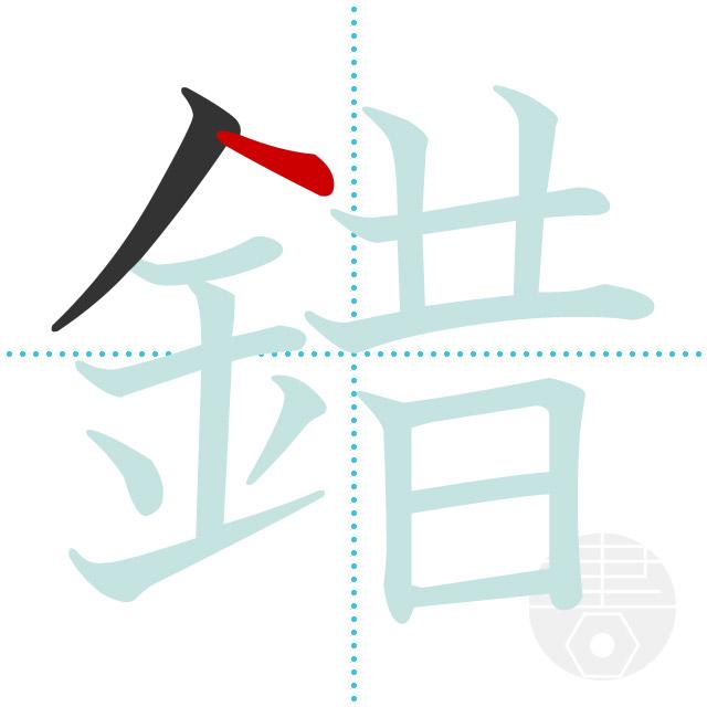 錯」の書き順(画数)|正しい漢字...
