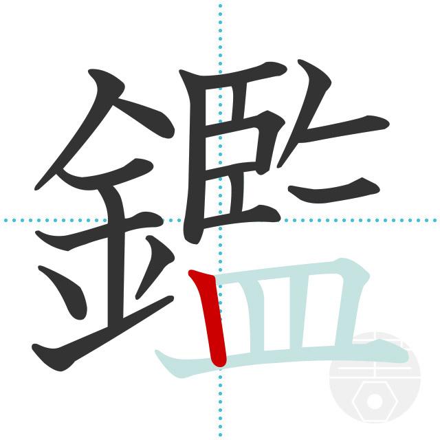 鑑」の書き順(画数) 正しい漢字...