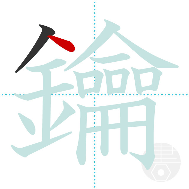 鑰」の書き順(画数)|正しい漢字...