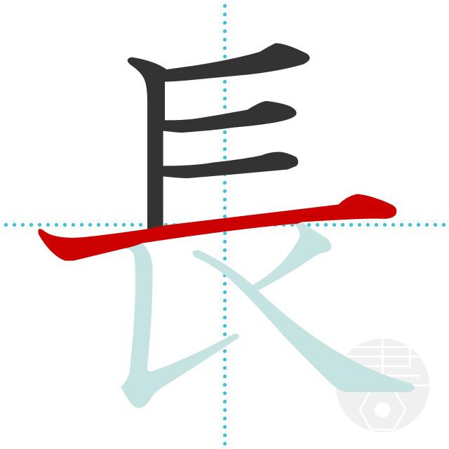 長」の書き順(画数)|正しい漢字の書き方【かくなび】