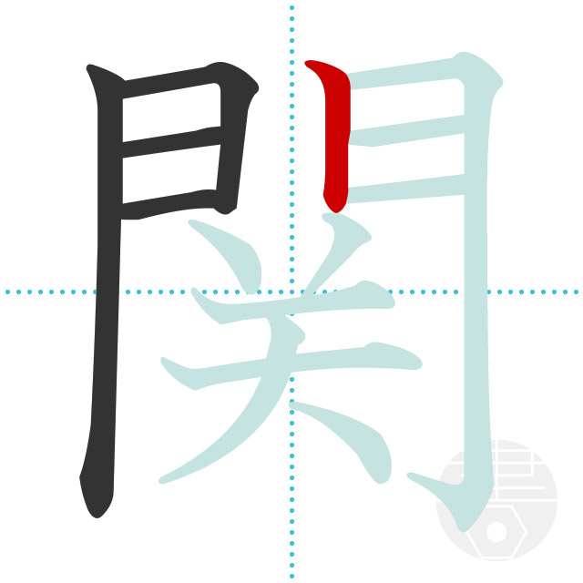 「関」正しい漢字の書き方・書き順・画数