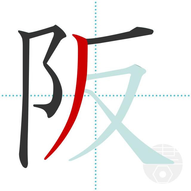 阪」の書き順(画数)|正しい漢字の書き方【かくなび】