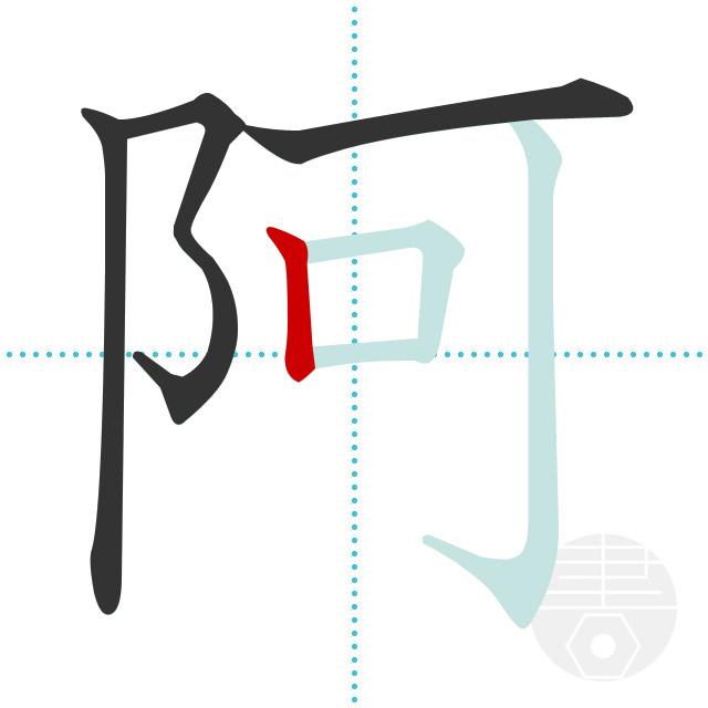 阿」の書き順(画数)|正しい漢字の書き方【かくなび】