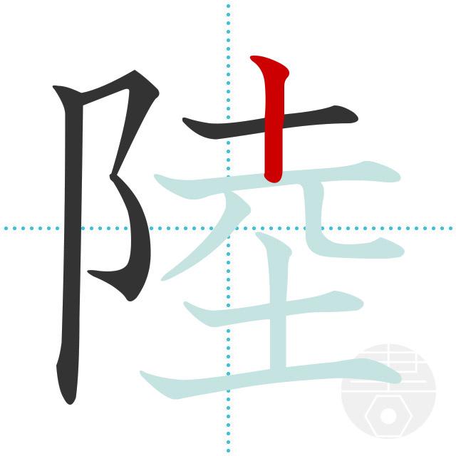 陸」の書き順(画数)|正しい漢字の書き方【かくなび】