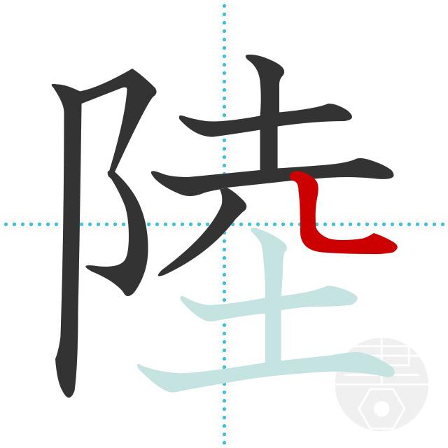 陸」の書き順(画数)|正しい漢字...