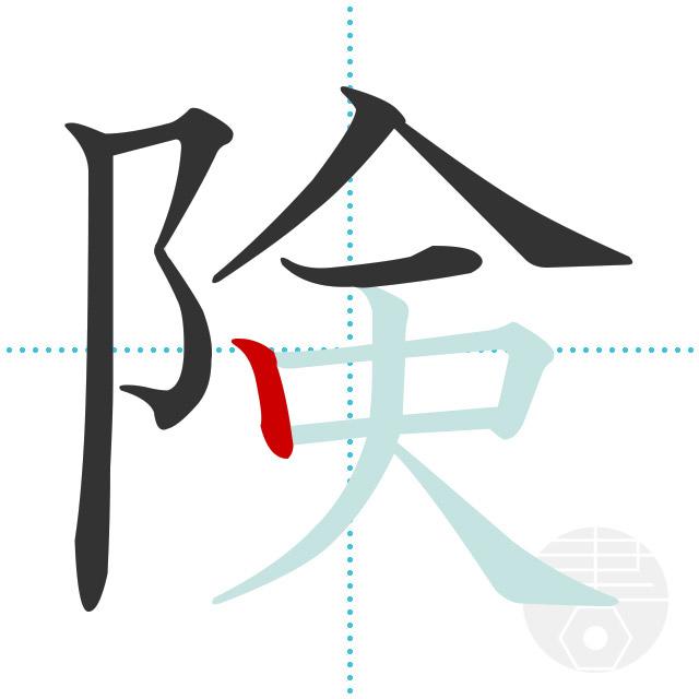 険」の書き順(画数)|正しい漢字...