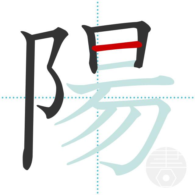 陽」の書き順(画数)|正しい漢字...