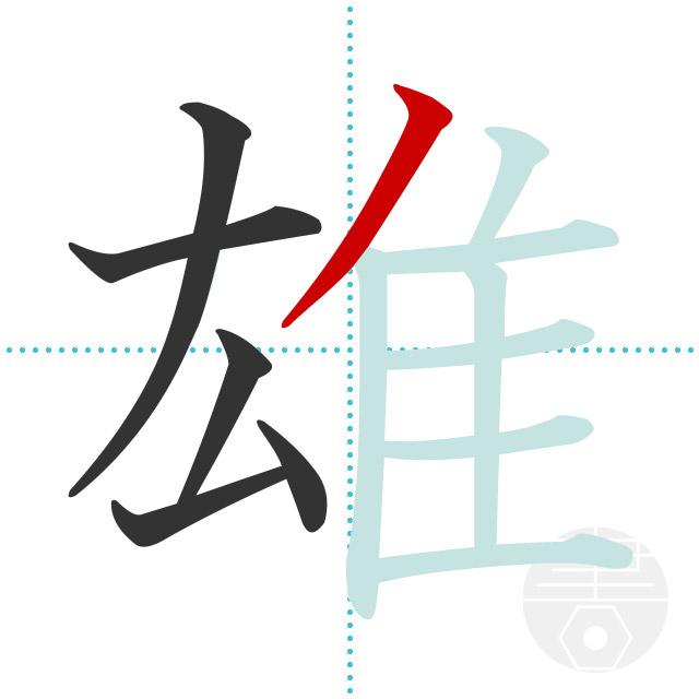 雄」の書き順(画数)|正しい漢字の書き方【かくなび】