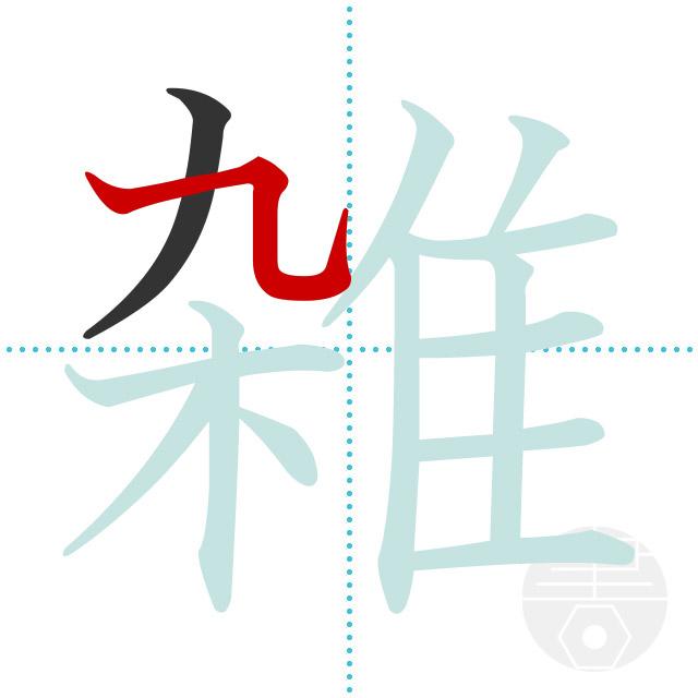 「雑」正しい漢字の書き方・書き順・画数