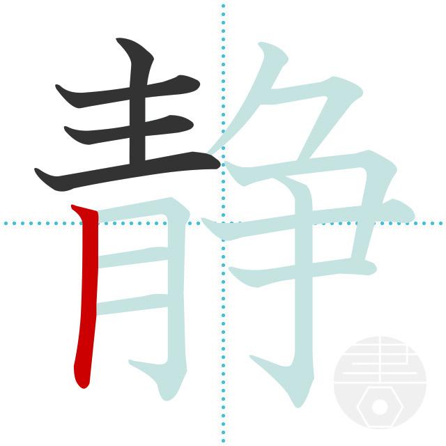 静」の書き順(画数) 正しい漢字の書き方【かくなび】