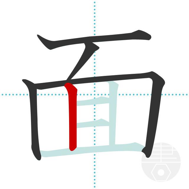 面」の書き順(画数)|正しい漢字の書き方【かくなび】