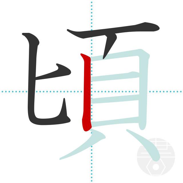 頃」の書き順(画数)|正しい漢字の書き方【かくなび】