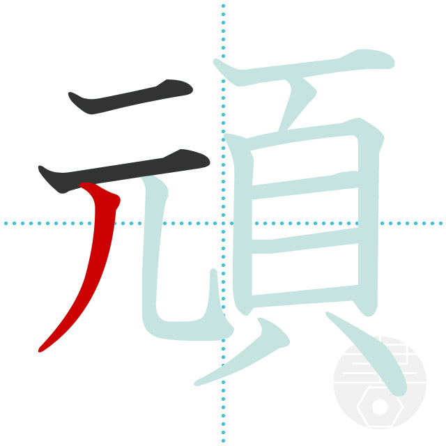 頑」の書き順(画数) 正しい漢字...