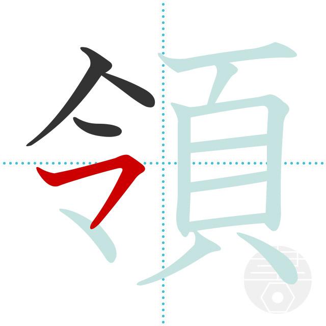 領」の書き順(画数) 正しい漢字...