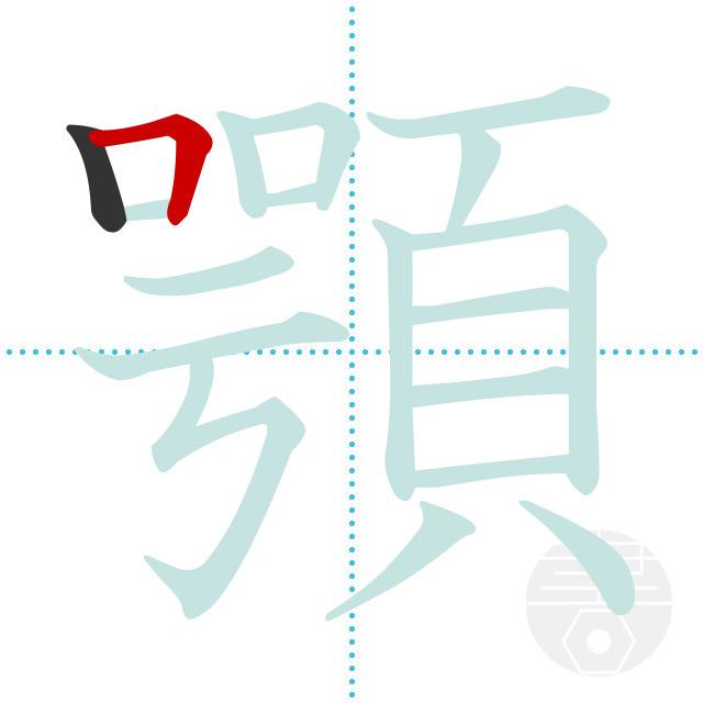 顎」の書き順(画数) 正しい漢字...