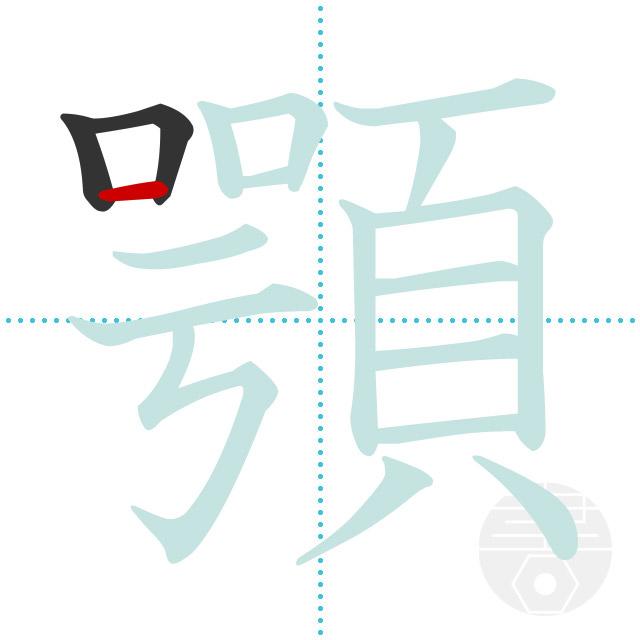 顎」の書き順(画数)|正しい漢字の書き方【かくなび】