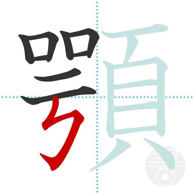 「顎」正しい漢字の書き方・書き順・画数