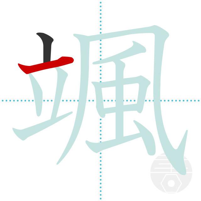 「颯」正しい漢字の書き方・書き順・画数