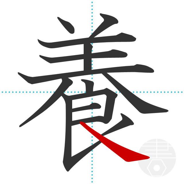 「養」正しい漢字の書き方・書き順・画数