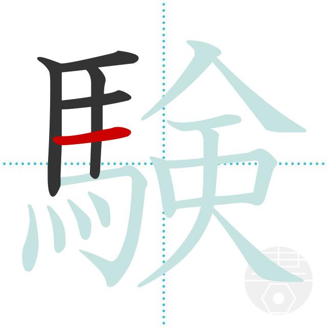 験」の書き順(画数)|正しい漢字の書き方【かくなび】
