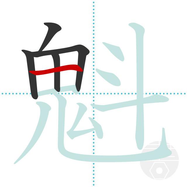 魁」の書き順(画数)|正しい漢字の書き方【かくなび】