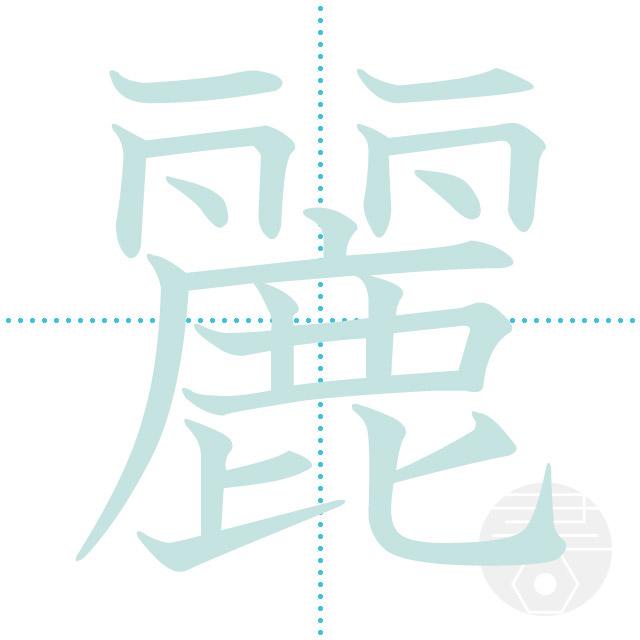 「麗」正しい漢字の書き方・書き順・画数