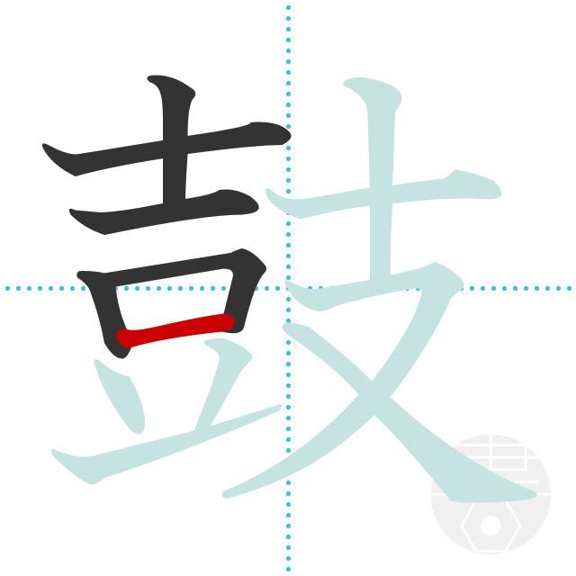 「鼓」正しい漢字の書き方・書き順・画数