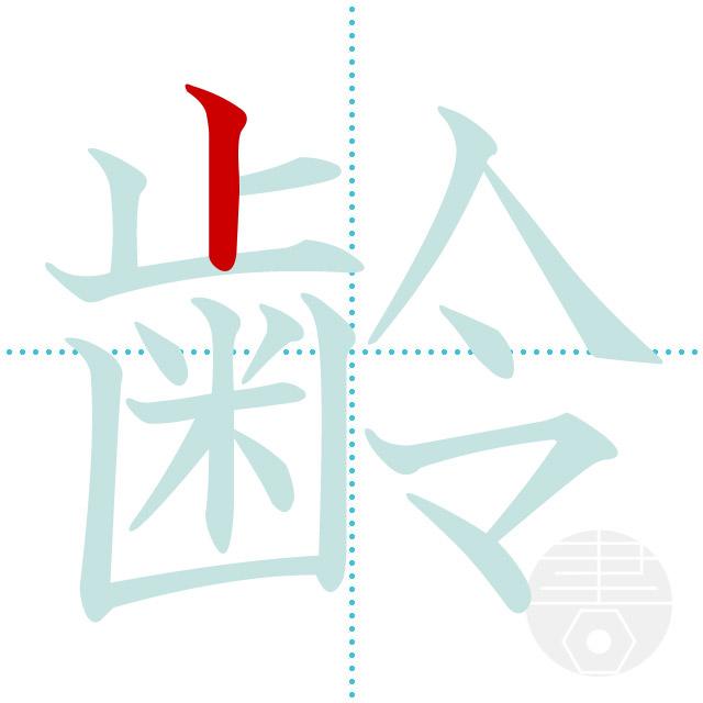 齢」の書き順(画数)|正しい漢字...